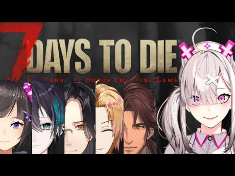 【7days to die】6人寄ればなんとかの知恵【健屋花那/にじさんじ】