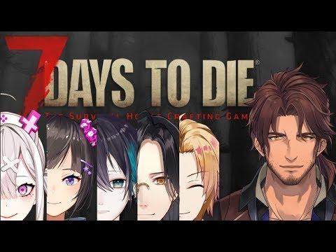 【7 Days to Die】ゾンビが出たら誰を呼ぶ?そう!にじさんじバスターズ! ベルモンド視点【にじさんじ】