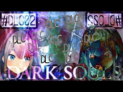 DLC【ダークソウル2】D  L  C !!!!!【鈴原るる/にじさんじ】
