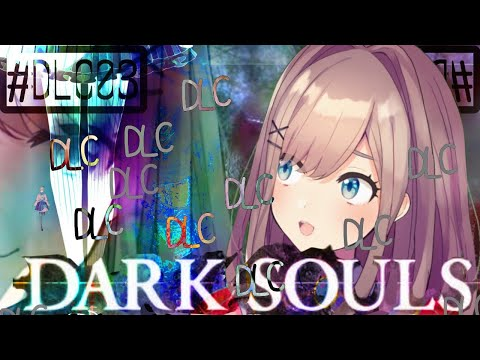 DLC【ダークソウル2】ソウルがたくさんほしいッ!!!!!【鈴原るる/にじさんじ】