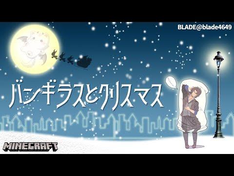【マイクラ】クリスマスにイルミネーションがみたいのだ!!【#夢見月】