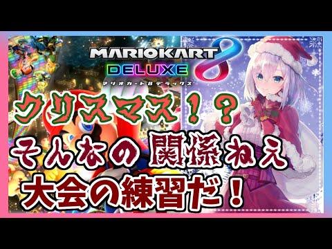 【マリオカート8】コソ練3!!クリスマスだね!!視聴者参加型【アルス・アルマル/にじさんじ】