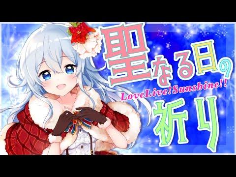 【LoveLive!Sunshine!!】聖なる日の祈り(ピアノver.)/雪城眞尋【歌ってみた❄】
