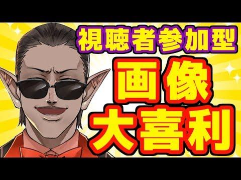 【視聴者参加型】画像大喜利【グウェル・オス・ガール / にじさんじ】