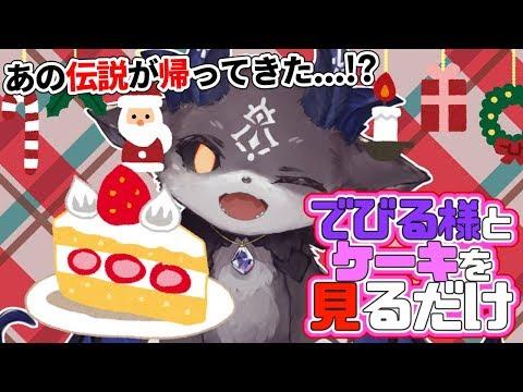 悪魔とケーキを30分見るだけ~あの思い出をもう一度~【にじさんじ/でびでび・でびる】