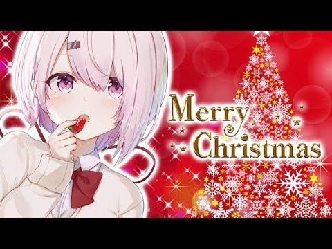 【生配信】メリークリスマス!プレゼント開封配信!ゴリスナーありがとう!【椎名唯華/にじさんじ】