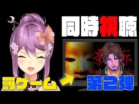 【Shadow Corridor】ベルさん罰ゲーム同時視聴【にじさんじ/桜 凛月】