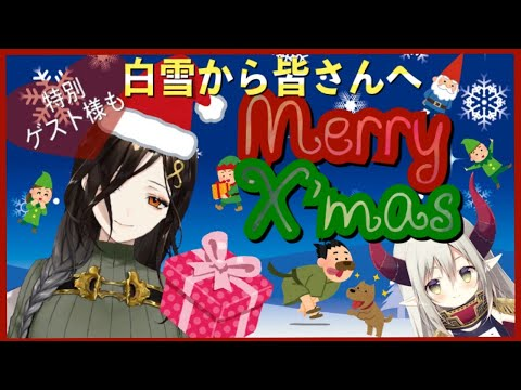 【朗読】魔王さま参戦!みんなと過ごす初めてのクリスマス~歌・朗読・雑談~【白雪 巴/にじさんじ】
