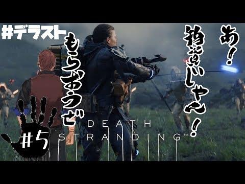 【DEATH STRANDING】こちらベルモンド、やっぱりここでも蛮族になる#5【#デラスト/にじさんじ】