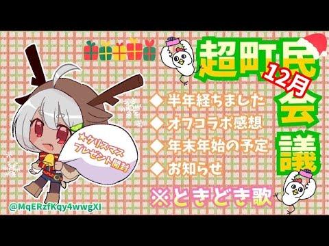 【うた雑談】クリスマスだから歌ったり、話したり、プレゼント開封する!!! 【葉山舞鈴/にじさんじ】