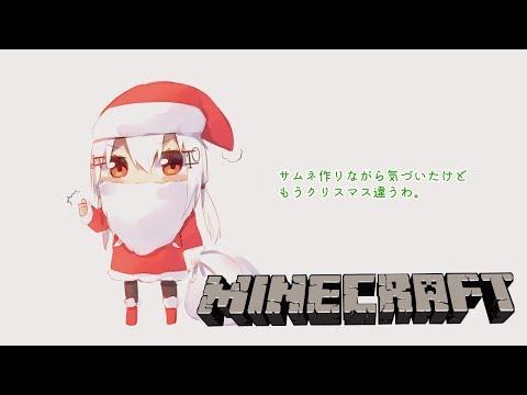 【Minecraft】夜勤ビル工事【にじさんじ/葉加瀬冬雪】
