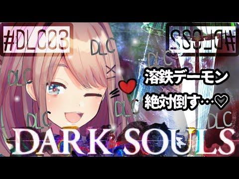 DLC【ダークソウル2】溶鉄デーモンVS鈴原るるッ!!!!!【鈴原るる/にじさんじ】