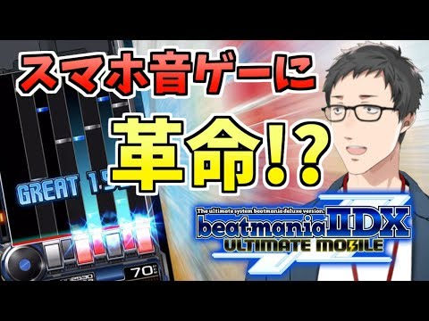 【Vtuber×弐寺×スマホ】beatmaniaIIDX ULTIMATE MOBILE実況【本格音ゲー】