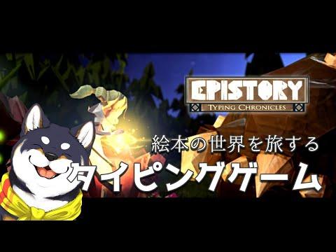 【Epistory-Typing Chronicles】自分で進める絵本の世界【黒井しば/にじさんじ】
