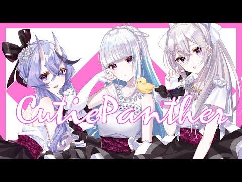 【歌ってみた】Cutie Panther【樋口楓 / 竜胆尊 / リゼ・ヘルエスタcover】