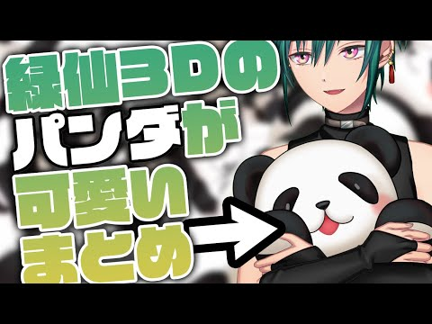 緑仙の3Dパンダが可愛いまとめ
