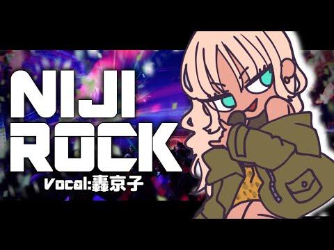 【#にじロック】邦ロックリレー配信02 ver.轟京子【にじさんじ/轟京子】