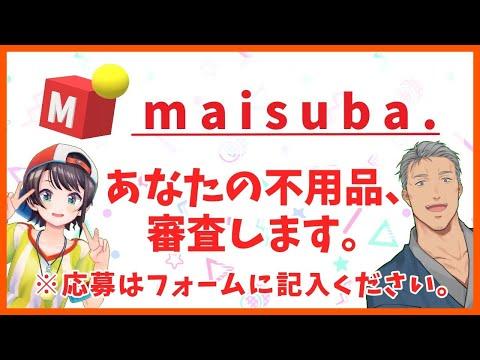 【#舞スバ】maisuba.あなたの不用品、審査いたします!【年末地獄企画】