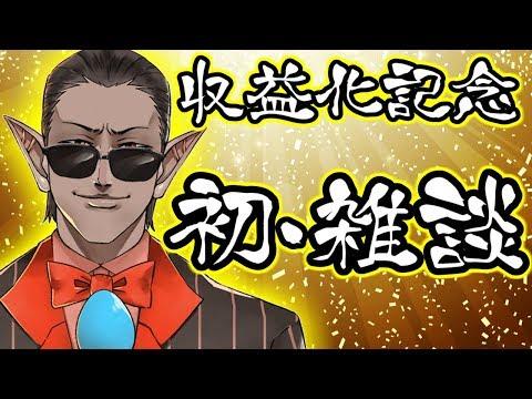 【収益化記念】初・雑談【グウェル・オス・ガール/にじさんじ】