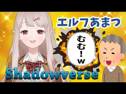 【Shadowverse】おじい改デッキでランクマ勝ち抜く【にじさんじ/える】