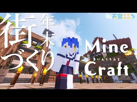 【Minecraft】お歌のれんしゅうしながら街建築ってできるとおもいますか?【天宮こころ/にじさんじ】