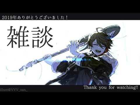 怒涛の12月と2019年を振り返る!みんな本当にありがとう!!!【三枝明那 / にじさんじ】