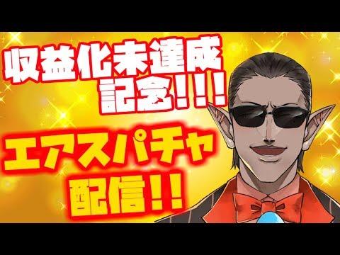 【収益化未達成記念】エアスパチャ配信【一億円ください!】
