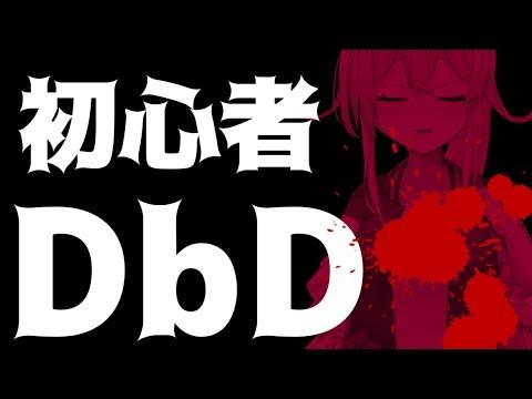 【DbD】久しぶりの初心者逃亡劇、ゆるっと【雪城眞尋/にじさんじ】