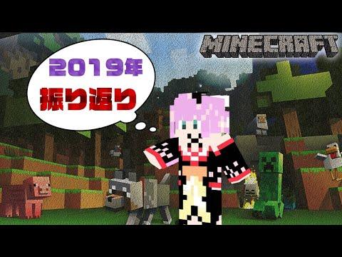 【Minecraft】2019年振り返り#184【にじさんじ/桜 凛月】