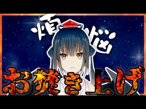 【煩悩】お焚き上げして新年迎えようね【にじさんじ/山神カルタ】