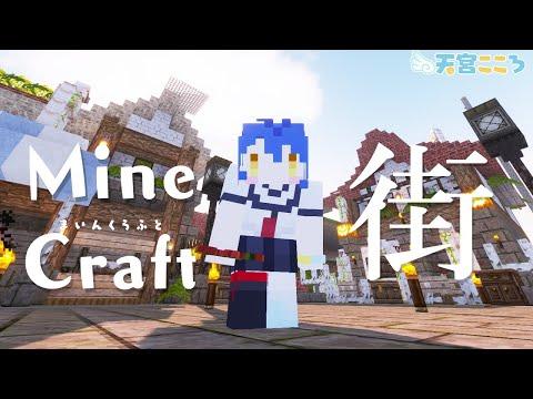 【Minecraft】令和のマイクラキッズ⭐爆誕【天宮こころ/にじさんじ】