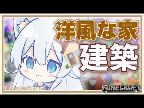 【マイクラ】洋風な家造り#1??&怪盗ハウスに挑戦!【雪城眞尋/にじさんじ】
