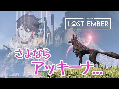 ヒト飽きた。今日から狼になります【Lost Ember】