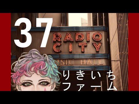 【今週の雑談】りきいちファーム37