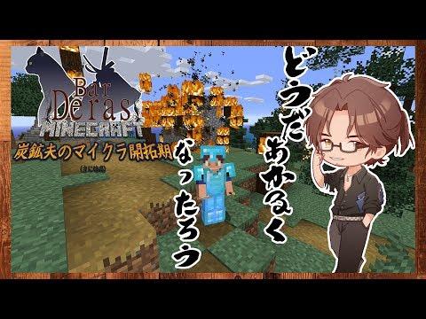 【Minecraft】続・インフラ整備の準備【にじさんじ鯖】