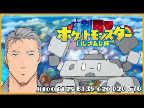 【ポケモン剣盾】第一回イシヘンジン最強決定戦【対戦企画】