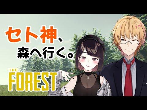 【The Forest】私達の息子はどこに行ったのでしょうか【 神田笑一 / 瀬戸美夜子 】