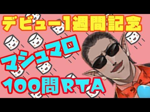 【デビュー1週間記念】マシュマロ100問RTA【世界新記録へ】