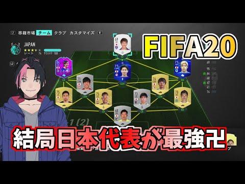 【FIFA20】日本代表さえいればウィークエンドリーグは楽勝説