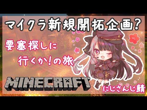【Minecraft】にじさんじ鯖の新規開拓企画!?要塞探しいこう!【夜見れな/にじさんじ】