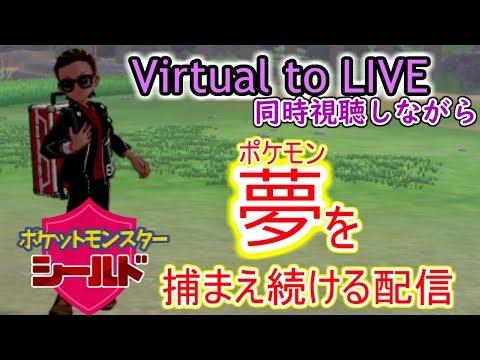 【同時視聴】Virtual to LIVE 見ながら夢(ポケモン)を捕まえ続ける【シールド】