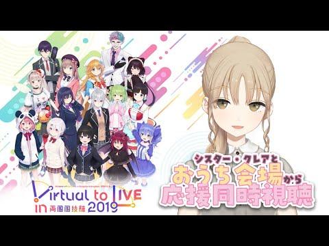 【にじさんじLIVE】Virtual to Live 一緒に見ましょう~!!!【シスター・クレア】