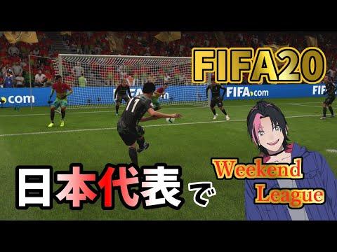 【FIFA20】日本代表選手でウィークエンドリーグに挑む!