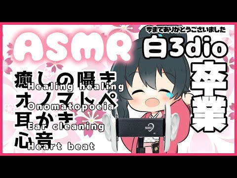 【ASMR/Binaural】仰げば尊し、ありがとう白3dio.【にじさんじ/小野町春香】