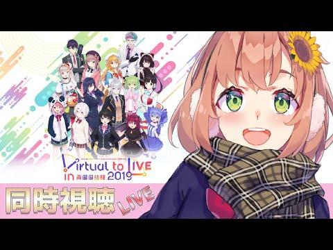 【同時視聴配信】Virtual To LIVE  in両国国技館2019【本間ひまわり/にじさんじ】