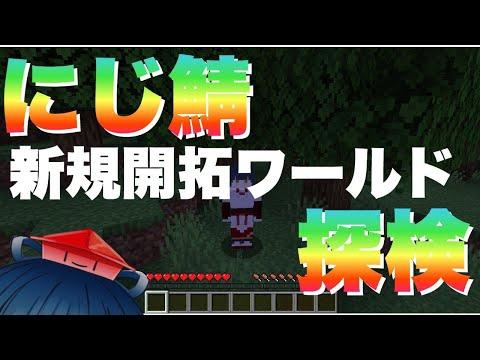 【Minecraft】いざ新規開拓ワールド【にじさんじ/山神カルタ】