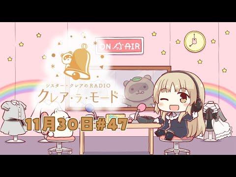 【生ラジオ!】シスター・クレアのクレア・ラ・モード #47【11月30日配信分】