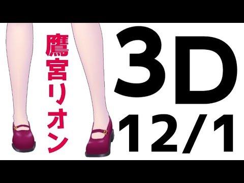 【3Dお披露目】ファンボファンガに、最後まで最高のファンサ【#鷹宮リオン3D】