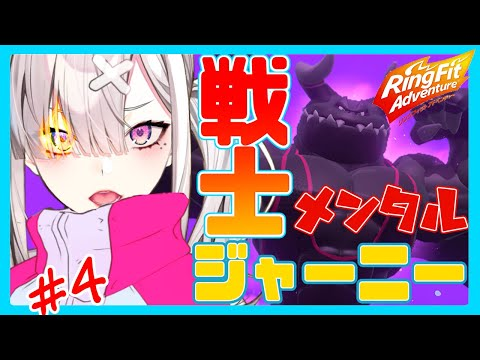 【リングフィットアドベンチャー】戦士メンタルジャーニー4【健屋花那/にじさんじ】