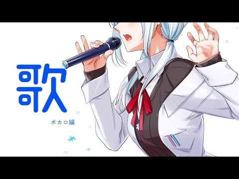 【ボカロ歌枠】久しぶりのボカロかも!【にじさんじ/葉加瀬冬雪】